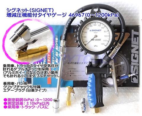 シグネット(SIGNET) 46967 増減圧機能付タイヤゲージ(0~1200kPa) 即日出荷 税込特価