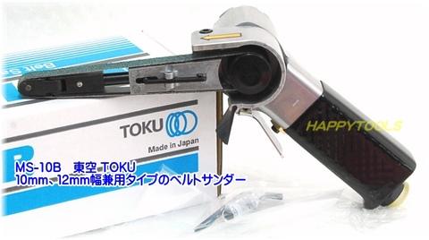 東空(TOKU) MS-10B 10/12mm幅ベルトサンダー 送料無料 即日出荷 税込特価