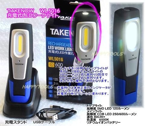 TAKENOW WL5016 充電式LED作業灯 高輝度 COB LED 600ルーメン 税込特価