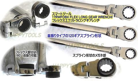 台湾の良品 SMT 17RWFDBX FLEX LONG GEAR WRENCHI 首振りタイプの120ギアスプライン形状両頭メガネ5本セット(ミリサイズ) 送料無料 税込特価