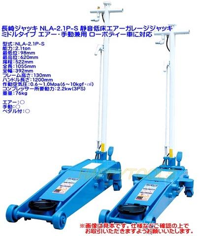 長崎ジャッキ NLA-2.1P-S 静音低床エアーガレージジャッキ ミドルタイプ エアー・手動兼用 ペダル付 能力2.1トン 代引発送不可 送料無料 即日出荷 税込特価