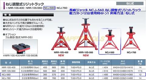 長崎ジャッキ NCJ-560 ねじ調整式リジットラック 能力3トン(2台使用時6トン) 代引発送不可 送料無料 即日出荷 税込特価