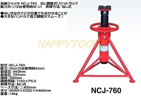 長崎ジャッキ NCJ-760 ねじ調整式リジットラック 能力3トン(2台使用時6トン) 代引発送不可 送料無料 即日出荷 税込特価