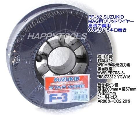 スター電器(SUZUKID) PF-62 MAG用ソリッドワイヤー・高張力鋼用 0.8ミリ 5キロ巻 即日出荷 税込特価