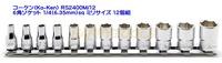 コーケン(Ko-ken) RS2400M/12 6角ソケットセット 1/4(6.35mm)sq ミリサイズ 12個組 代引発送不可 即日出荷 税込特価