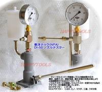 東洋テック(NPA) DI-50 ノズルテスター 代引発送不可 送料無料 税込特価