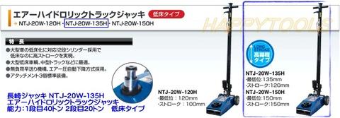 長崎ジャッキ NTJ-20W-135H エアーハイドロリックトラックジャッキ 能力1段目40トン 2段目20トン 低床・高揚程タイプ 代引発送不可 送料無料 即日出荷 税込特価