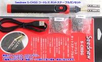 Seednew S-CHSG コードレスホットステープルガン 代引発送不可 即日出荷 税込特価