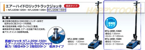 長崎ジャッキ NTJ-20W-150H エアーハイドロリックトラックジャッキ 能力1段目40トン 2段目20トン 低床タイプ 代引発送不可 送料無料 即日出荷 税込特価