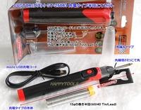 CUSTOR-ST-25083 コードレスホットガン 充電タイプ 半田こて 代引発送不可 即日出荷 税込特価