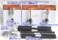 CUSTOR ST-25083OP-SET コードレスホットガン 充電タイプ 半田こて オプションセット代引発送不可 即日出荷 税込特価