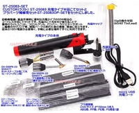 CUSTOR-ST-25083 コードレスホットガン 充電タイプ 半田こてと ST-25083OP-SET プラパーツ補修用セット 代引発送不可 即日出荷 税込特価