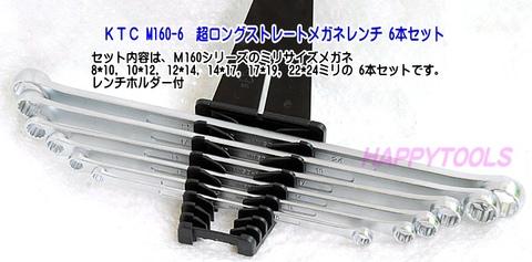 KTC M160-6 超ロングストレートメガネレンチセット 即日出荷 税込特価