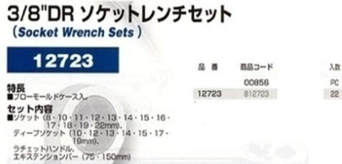 シグネット(SIGNET) #12723 ミリサイズ ソケットレンチセット 税込特価