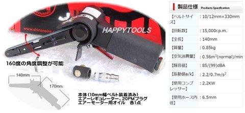 信濃機販 SI-2700BK-GL 10/12mm幅ベルトサンダー 限定特別色:ブラックとグローブのセット 送料無料 即日出荷 税込特価