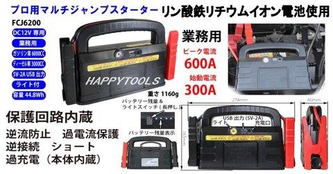 FCJ6200 DC12V専用 ジャンプスターターPro 送料無料 即日出荷 税込特価