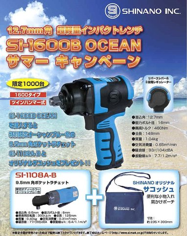 信濃 SI-1600B-OCEANSET 12.7mm角 エアーインパクトレンチ ポケットラチェットとサコッシュ(ポーチ)のセット 送料無料 即日出荷 税込特価