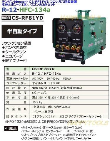 デンゲン(dengen) CS-RF81WS フロンガス回収装置 代引発送不可 送料無料 税込特価