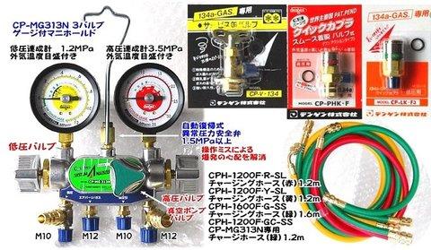 デンゲン(dengen) CP-3VS-134a-SP HFC-134a用ガスチャージセット 送料無料 即日出荷 税込特価