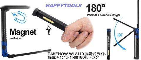 TAKENOW WL3110 充電式ハンドランプ 極ウスタイプ 軽量多目的ライト 代引発送不可 即日出荷 税込特価