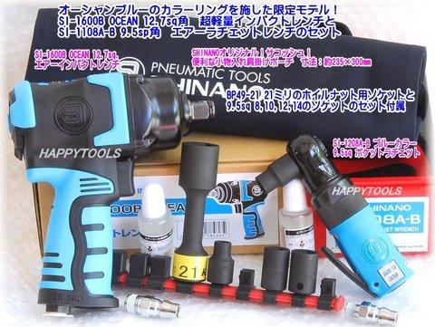信濃 SI-1600B-OCEANSET 12.7mm角 エアーインパクトレンチ ポケットラチェットとサコッシュとソケットのセット 送料無料 即日出荷 税込特価