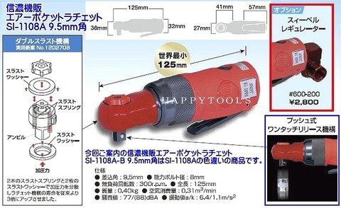 信濃機販 SI-1108A-B 9.5mm角エアーポケットラチェット 世界最小125mm 差込角9.5mm角 代引発送不可 即日出荷 税込特価