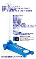 長崎ジャッキ NLA-201R-K 低床エアーガレージジャッキ ショートタイプ エアー・手動兼用 能力2トン 硬質ナイロン車輪付 代引発送不可 送料無料 税込特価