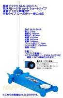長崎ジャッキ NLG-201R-K 低床ガレージジャッキ ショートタイプ 手動式 能力2トン 硬質ナイロン車輪付 代引発送不可 送料無料 税込特価