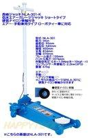 長崎ジャッキ NLA-301-K 低床エアーガレージジャッキ ショートタイプ エアー・手動兼用 能力3トン 硬質ナイロン車輪付 代引発送不可 送料無料 税込特価