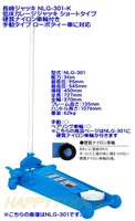 長崎ジャッキ NLG-301-K 低床ガレージジャッキ ショートタイプ 手動式 能力3トン 硬質ナイロン車輪付 代引発送不可 送料無料 税込特価