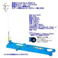 長崎ジャッキ NLA-203X-K 超低床エアーガレージジャッキ エアー作動のみ 能力2トン 硬質ナイロン車輪付 代引発送不可 送料無料 税込特価