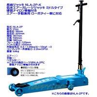 長崎ジャッキ NLA-2P-K 低床エアーガレージジャッキ エアー・手動兼用 能力2トン ペダル付 硬質ナイロン車輪付 代引発送不可 送料無料 税込特価