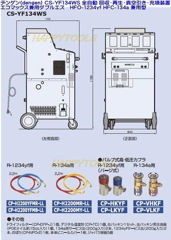 デンゲン(dengen) CS-YF134WS エコマックス兼用ダブルエス 予約販売商品 代引発送不可 送料無料 税込特価