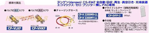 デンゲン(dengen) CS-EMZ エコマックス・ゼロ プリンター無し PAG専用 代引発送不可 送料無料 税込特価