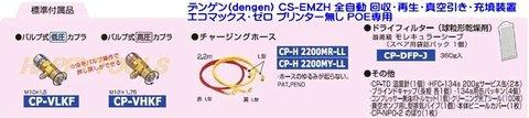 デンゲン(dengen) CS-EMZH エコマックス・ゼロ プリンター無し POE専用 代引発送不可 送料無料 税込特価