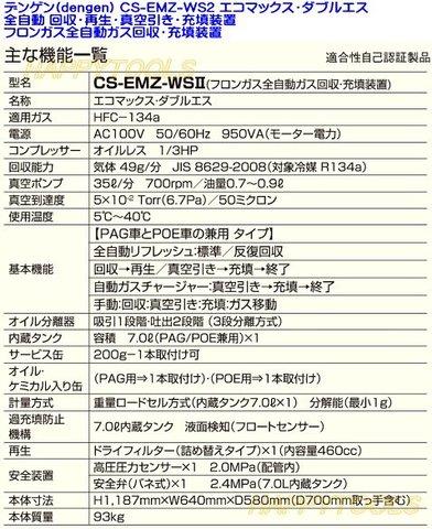 デンゲン(dengen) CS-EMZ-WS2 エコマックス・ダブルエス 代引発送不可 送料無料 税込特価