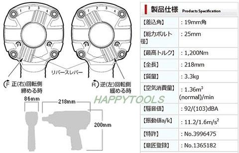 信濃機販 SI-1550T ULTRA 19.0sq.軽量エアーインパクトレンチ 送料無料 即日出荷 税込特価
