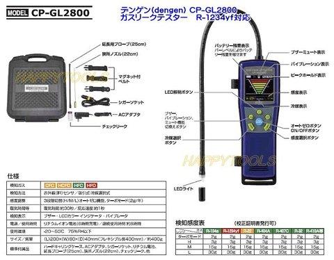 デンゲン(dengen) CP-GL2800 ガスリークテスター R-1234yf対応 代引発送不可 送料無料 税込特価