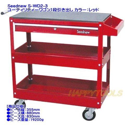 Seednew S-WD2-3 ユーティリティーワゴン1段引き出し カラー:レッド 代引発送不可 送料無料 税込特価