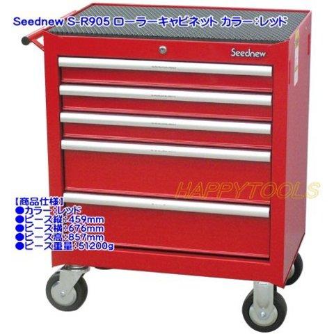 Seednew S-R905 ローラーキャビネット カラー:レッド 代引発送不可 送料無料 税込特価