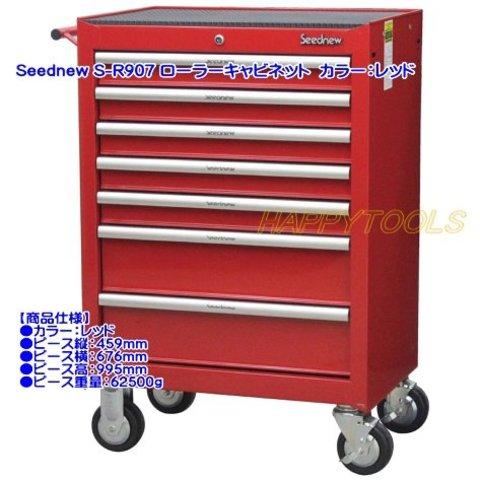 Seednew S-R907 ローラーキャビネット カラー:レッド 代引発送不可 送料無料 税込特価