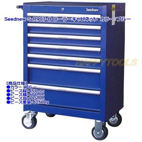 Seednew S-R907-B ローラーキャビネット カラー:ブルー 代引発送不可 送料無料 税込特価