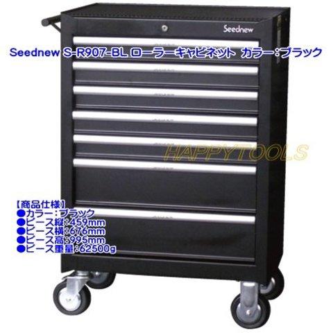 Seednew S-R907-BL ローラーキャビネット カラー:ブラック 代引発送不可 送料無料 税込特価