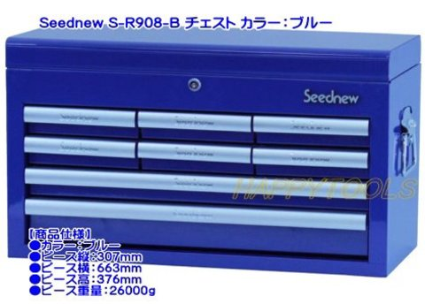 Seednew S-R908-B チェスト カラー:ブルー 代引発送不可 送料無料 税込特価