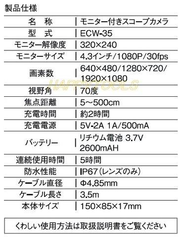 SMT ECW-35 モニター付スコープカメラ 代引発送不可 即日出荷 税込特価