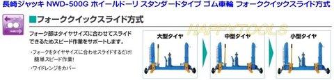 長崎ジャッキ NWD-500G ホイールドーリ スタンダードタイプ ゴム車輪 フォーククイックスライド方式 代引発送不可 送料無料 税込特価