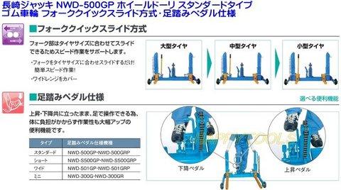 長崎ジャッキ NWD-500GP ホイールドーリ スタンダードタイプ ゴム車輪 フォーククイックスライド方式・足踏みペダル仕様 代引発送不可 送料無料 在庫有 税込特価