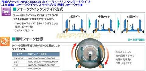 長崎ジャッキ NWD-500GR ホイールドーリ スタンダードタイプ ゴム車輪 フォーククイックスライド方式 回転フォーク仕様 代引発送不可 送料無料 税込特価