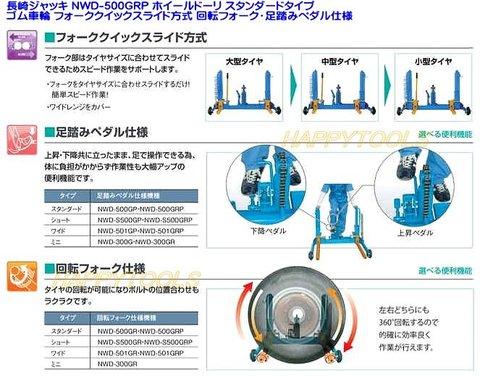 長崎ジャッキ NWD-500GRP ホイールドーリ スタンダード ゴム車輪 フォーククイックスライド方式 回転フォーク・足踏みペダル仕様 代引発送不可 送料無料 税込特価