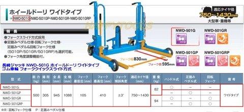 長崎ジャッキ NWD-501G ホイールドーリ ワイドタイプ ゴム車輪 フォーククイックスライド方式 代引発送不可 送料無料 税込特価